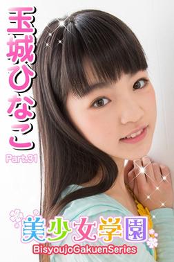 美少女学園 玉城ひなこ Part.31-電子書籍