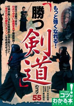 もっと強くなれる!「勝つ剣道」のコツ55-電子書籍