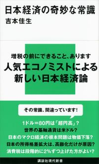 日本経済の奇妙な常識