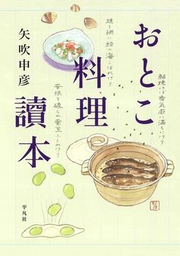 おとこ料理讀本-電子書籍