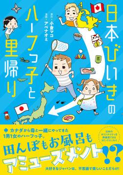 日本びいきのハーフっ子と里帰り-電子書籍