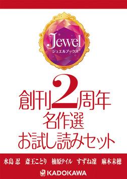 ジュエルブックス創刊2周年名作選お試し読みセット-電子書籍
