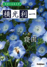 学研の日本文学 横光利一 寝園