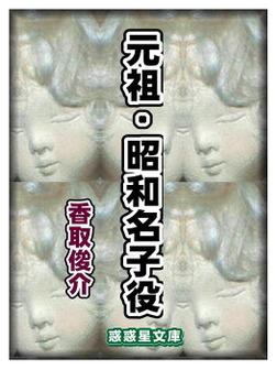 元祖・昭和名子役-電子書籍