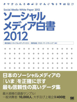 ソーシャルメディア白書2012-電子書籍