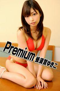 Premium 蜂須賀ゆきこ