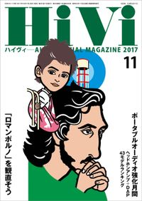 HiVi (ハイヴィ) 2017年 11月号