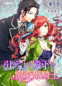 引きこもり殿下と寵愛姫騎士-電子書籍