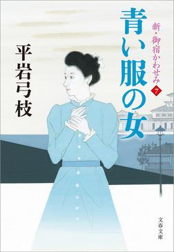 新・御宿かわせみ7 青い服の女-電子書籍