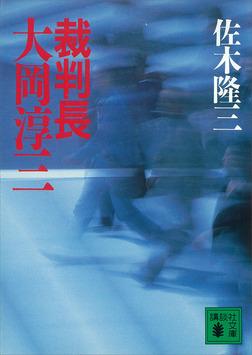 裁判長 大岡淳三-電子書籍