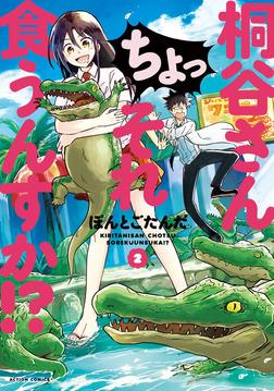 桐谷さん ちょっそれ食うんすか!? : 2-電子書籍