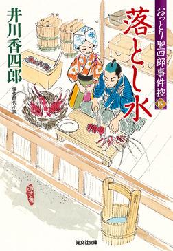 落とし水~おっとり聖四郎事件控(四)~-電子書籍