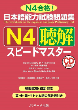 日本語能力試験問題集/N4聴解スピードマスター-電子書籍