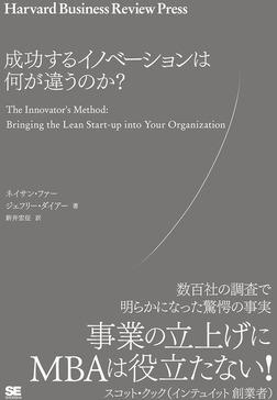 成功するイノベーションはなにが違うのか?-電子書籍