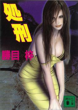 処刑-電子書籍