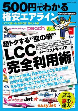 500円でわかる格安エアライン-電子書籍