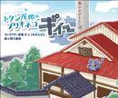 トタン屋根のブリキネコ ギィー