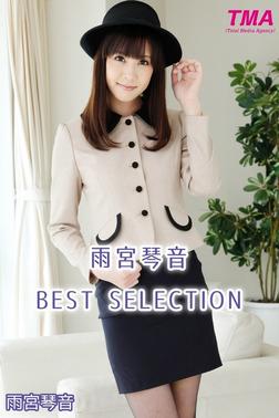 雨宮琴音 BEST SELECTION-電子書籍