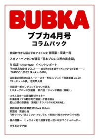 BUBKA コラムパック 2019年4月号