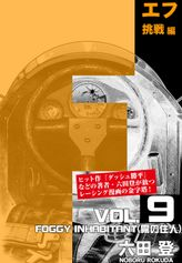 F 挑戦編 (霧の住人) Vol.9