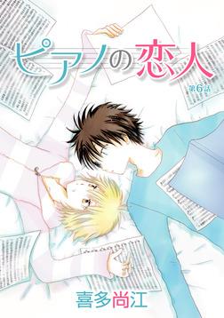 花丸漫画 ピアノの恋人 ppp 第6話-電子書籍