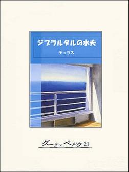 ジブラルタルの水夫-電子書籍