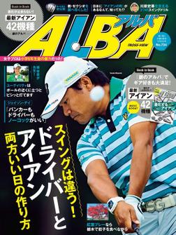 アルバトロス・ビュー No.734-電子書籍