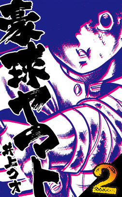 豪球ヤマト 2-電子書籍