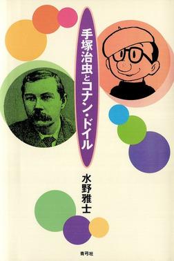 手塚治虫とコナン・ドイル-電子書籍