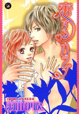 恋する・カラダ-電子書籍