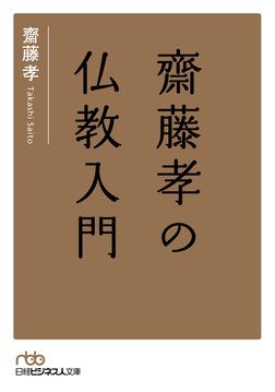 齋藤孝の仏教入門-電子書籍