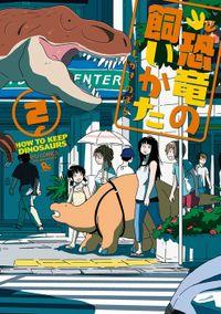恐竜の飼いかた(2)【電子限定特典ペーパー付き】