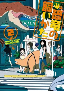 恐竜の飼いかた(2)【電子限定特典ペーパー付き】-電子書籍