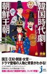 いまの韓国時代劇を楽しむための朝鮮王朝の人物と歴史