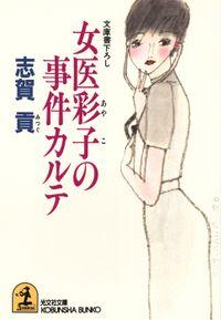 女医彩子の事件カルテ