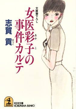 女医彩子の事件カルテ-電子書籍