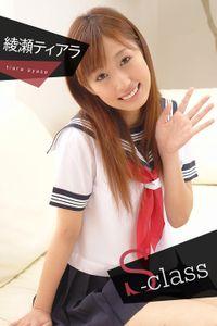 S-class 綾瀬ティアラ VOL.1