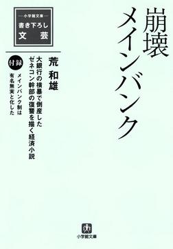 崩壊メインバンク(小学館文庫)-電子書籍