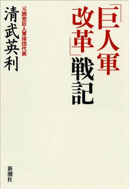 「巨人軍改革」戦記-電子書籍
