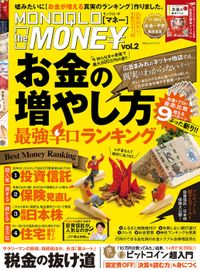 100%ムックシリーズ MONOQLO the MONEY vol.2