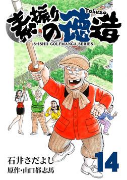 石井さだよしゴルフ漫画シリーズ 素振りの徳造 14巻-電子書籍