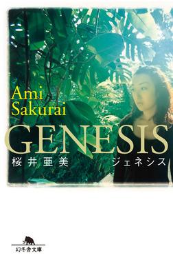 GENESIS-電子書籍