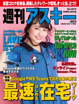 週刊アスキーNo.1274(2020年3月17日発行)-電子書籍