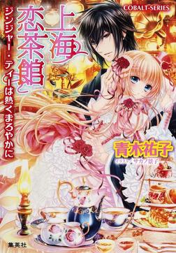 【シリーズ】上海恋茶館 ジンジャー・ティーは熱くまろやかに-電子書籍