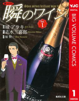 新ソムリエ 瞬のワイン 1-電子書籍