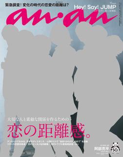 anan(アンアン) 2020年 7月8日号 No.2207[恋の距離感。]-電子書籍