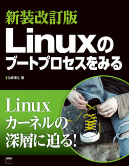 新装改訂版 Linuxのブートプロセスをみる-電子書籍