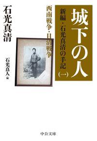 城下の人 新編・石光真清の手記(一)西南戦争・日清戦争