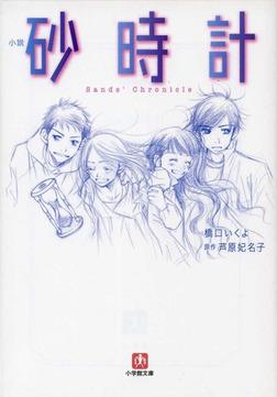 小説 砂時計-電子書籍