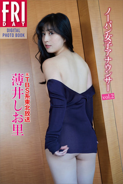 薄井しお里「ノーパン女子アナウンサーvol.2」 FRIDAYデジタル写真集-電子書籍